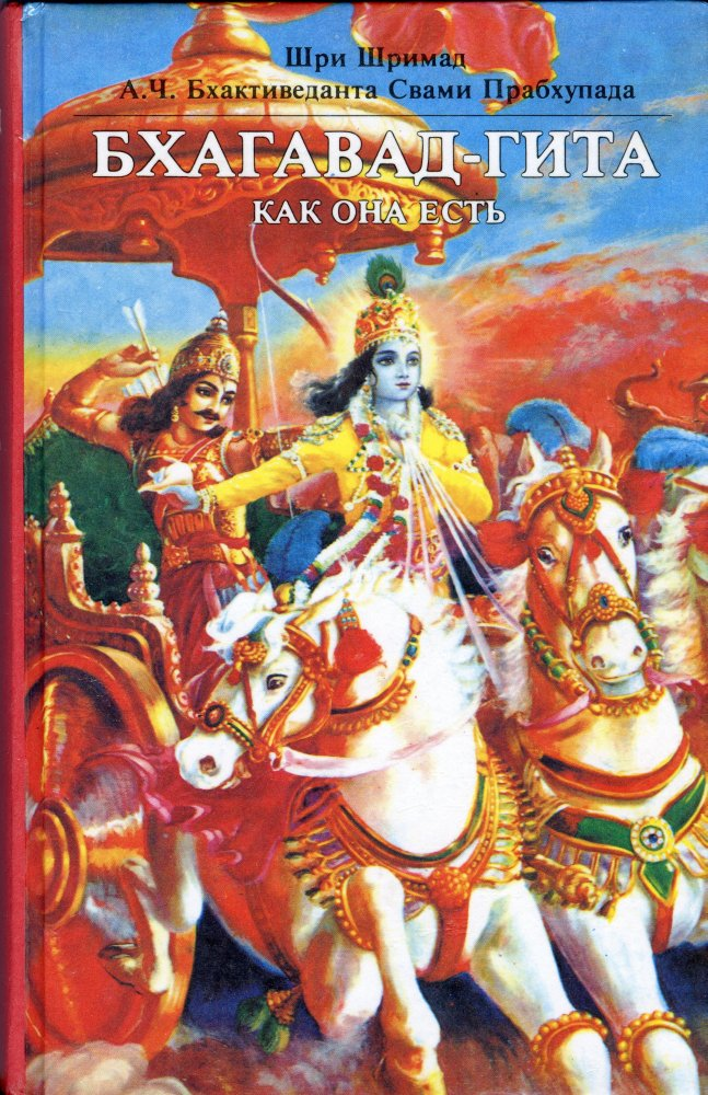 Russian Bhagavad-gita As It Is